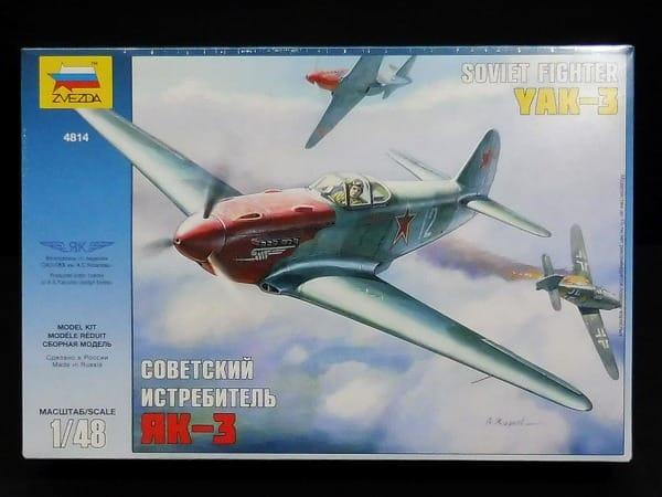 ズベズダ ZVEZDA 1/48 YAK-3 / ヤコブレフ ソ連戦闘機