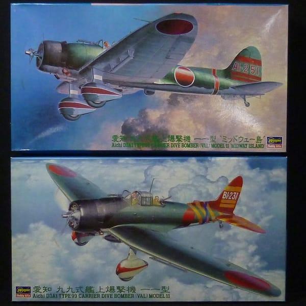 ハセガワ 1/48 愛知 九九式艦上爆撃機 一一型 他