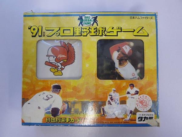 タカラ プロ野球カードゲーム 91 日本ハムファイターズ