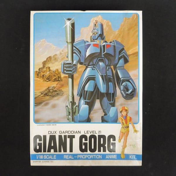 タカラ 1/100 プラモ 巨人ゴーグ ジャイアントゴーグ