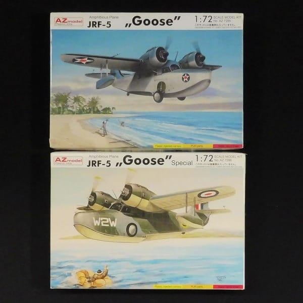 AZモデル 1/72 JRF-5 グース Special / グラマン G-21