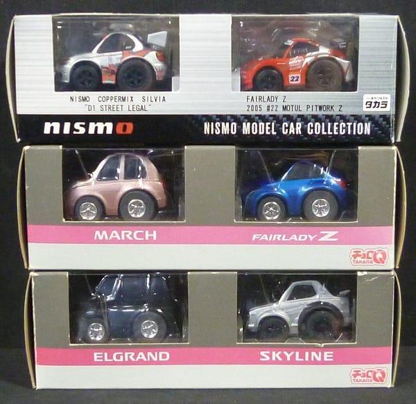 チョロQ nismo モデルカーコレクション シルビア 他