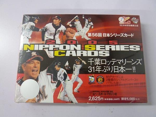 BBM 2005 プロ野球 第56回 日本シリーズ カード 33-4