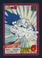ドラゴンボール カードダス スーパーバトル 6 隠れキラ