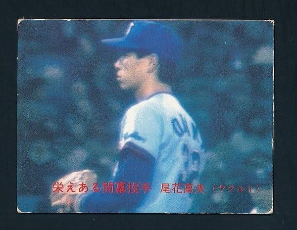カルビー プロ野球チップスカード 1988年 尾花高夫 当時