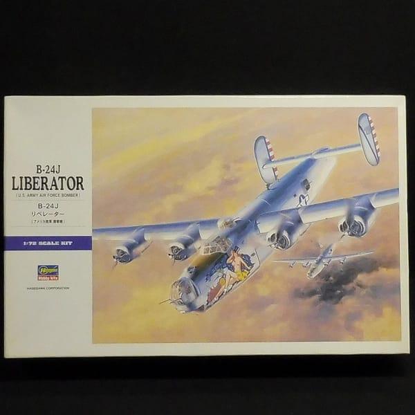 ハセガワ 1/72 B-24J リベレーター アメリカ陸軍爆撃機