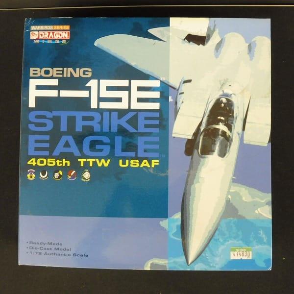 ドラゴン 1/72 F-15E ストライクイーグル 405th USAF