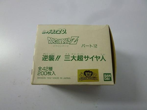 ドラゴンボール カードダス 本弾 12弾 ボックス コンプ