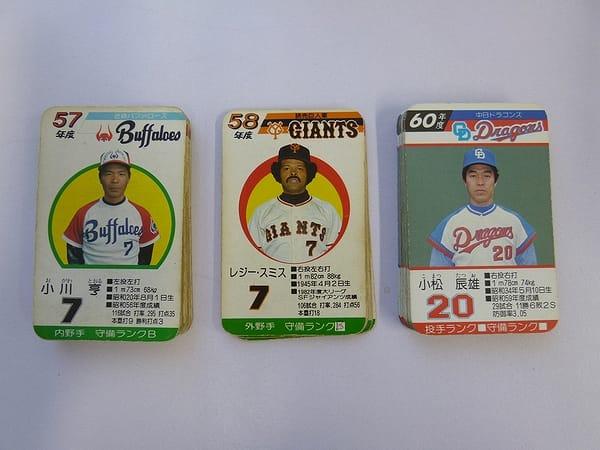 タカラ プロ野球 ゲーム カード 57 58 60年 中日 南海他