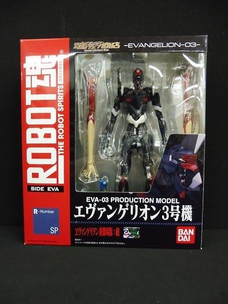ROBOT魂 限定 エヴァンゲリオン 新劇場版:破 参号機