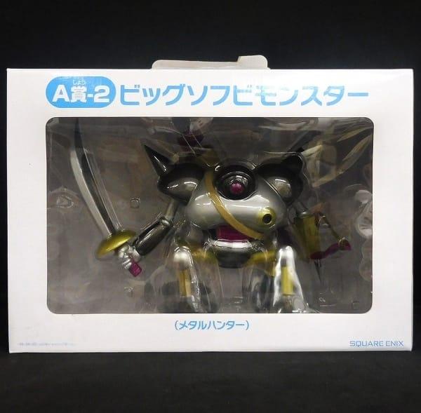 ドラクエ ふくびき所スペシャル A賞-2 メタルハンター