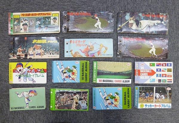 野球 サッカー テレビカード ベースボールアルバム