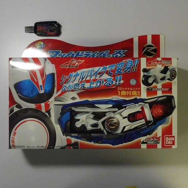 DX マッハドライバー炎 トライドロンキー / ドライブ