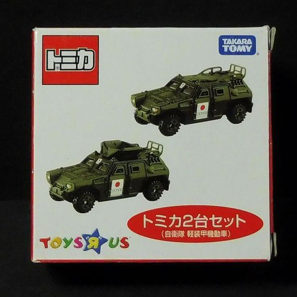 トミカ トイザらス別注 自衛隊 軽装甲機動車 2台セット