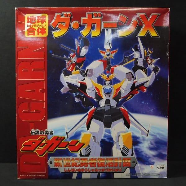 新世紀勇者復活計画 地球合体 ダ・ガーンX / 復刻版
