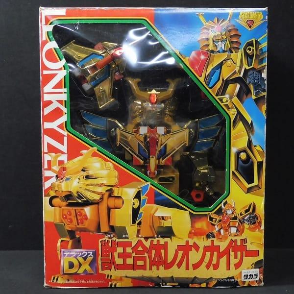 DX 獣王合体 レオンカイザー / 黄金勇者ゴルドラン