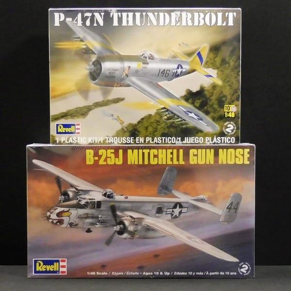 Revell 1/48 P-47N サンダーボルト B-25J ミッチェル