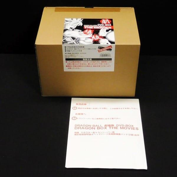 ドラゴンボール 劇場版 DVD-BOX DRAGON BOX THE MOVIES