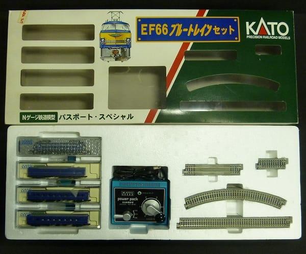 KATO Nゲージ EF66 ブルートレイン セット 鉄道模型