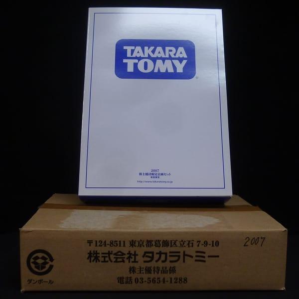 タカラトミー 2007 株主優待限定企画セット リカちゃん