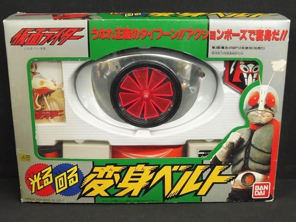 仮面ライダー 光る回る変身ベルト 1995年製 なりきり