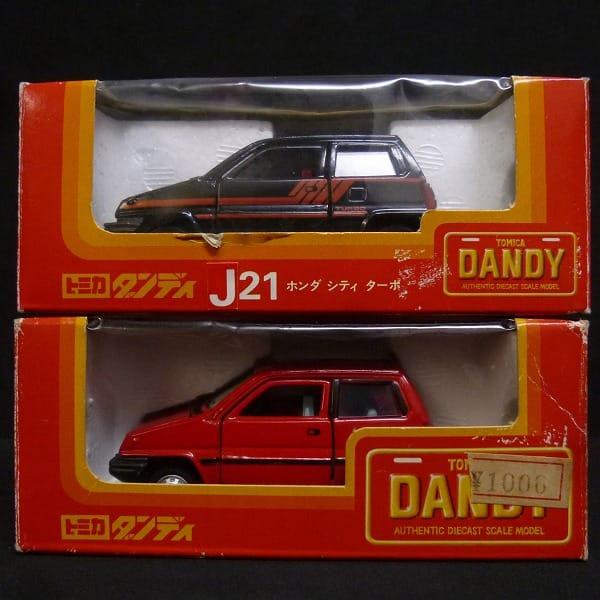 トミカ ダンディ 1/43 ホンダ シティ R ターボ 日本製