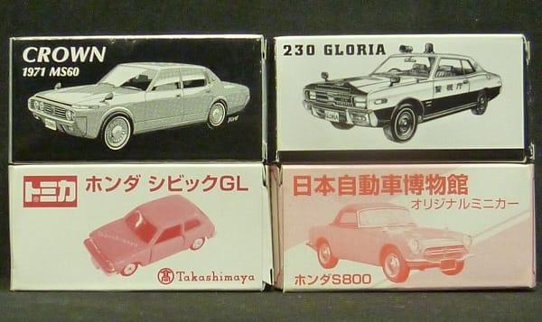 トミカ 特注 トヨタ クラウン 1971 MS60 ホンダ S800 他