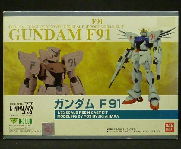 B-CULB 1/72 ガンダム F91 レジンキット / ガレキ