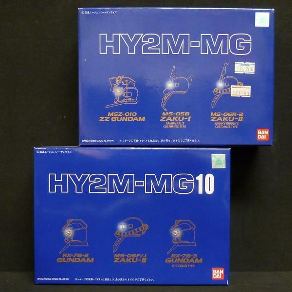 HY2M MG 1/100 ガンプラ 05 ZZ ザク , 10 ガンダム