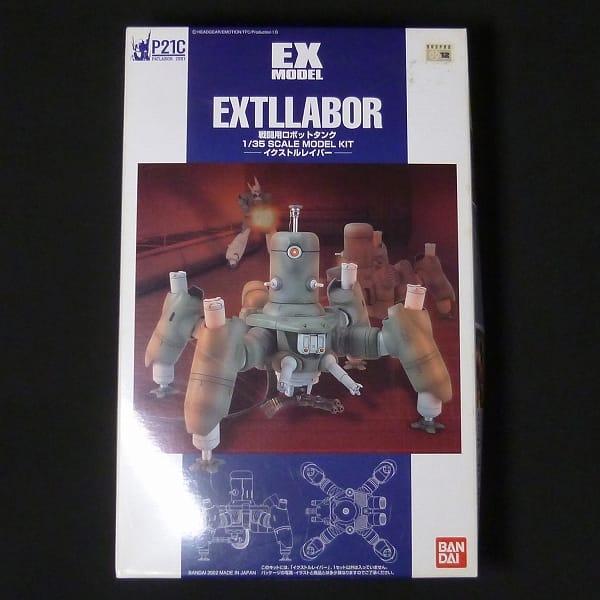 EX MODEL 1/35 イクストルレイバー / パトレイバー