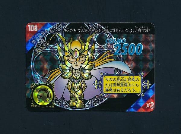 聖闘士星矢 カードダス セイントパラダイス ACT3 シャカ