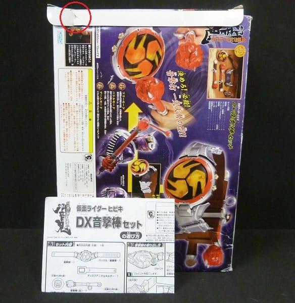 仮面ライダーヒビキ DX音撃棒セット なりきり / 響鬼_3