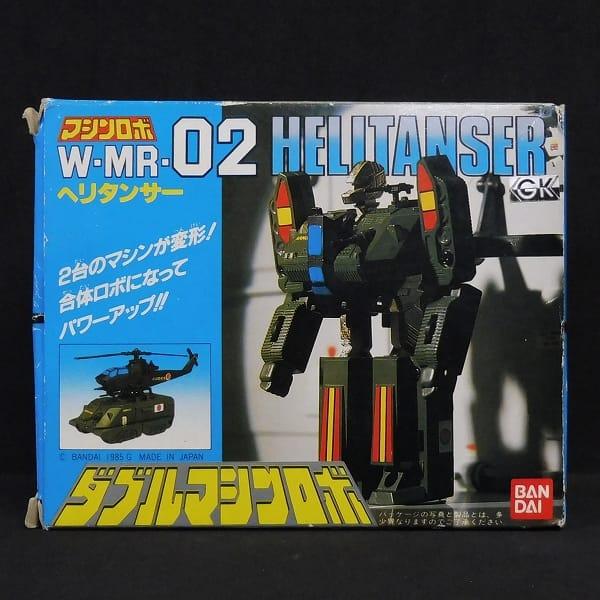 ダブルマシンロボ W-MR-02 ヘリタンサー