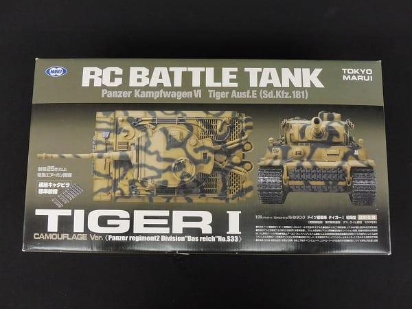 東京マルイ RC戦車 タイガーI 初期型 迷彩 ラジコン