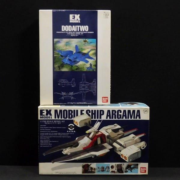 EX MODEL 1/144 ドダイツー , 1/1700 アーガマ