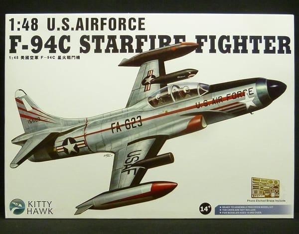 1/48 F-94C スターファイア 戦闘機 エッチングP付