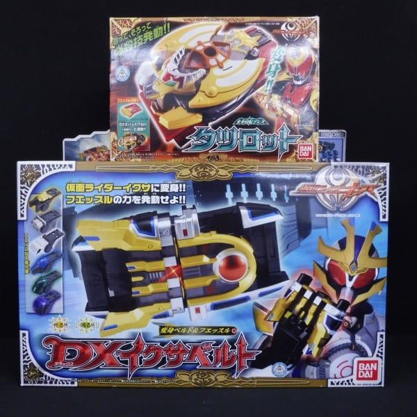なりきり 仮面ライダーキバ DXイクサベルト タツロット