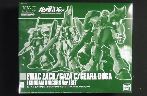 HG UC 1/144 アイザック ガザC ギラ・ドーガ セット