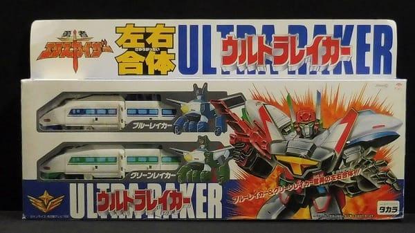 タカラ 左右合体ウルトラレイカー / 勇者エクスカイザー