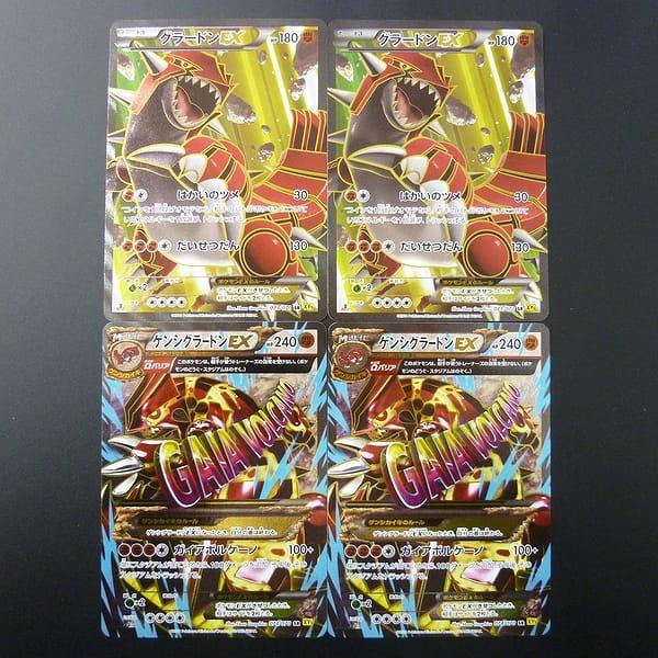 ポケモンカード XY ゲンシ グラードン EX SR 1ED 各2