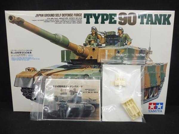 タミヤ 1/35 90式戦車 エッチング 給弾口パーツ付