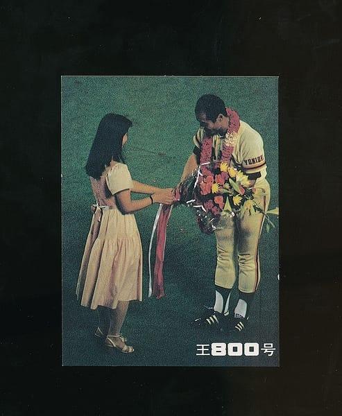 カルビー プロ野球 カード 1978年 王 800号 14