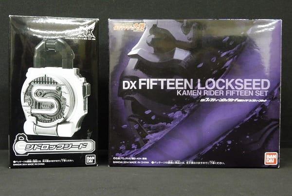 シドロックシード DXフィフティーンロックシード /鎧武