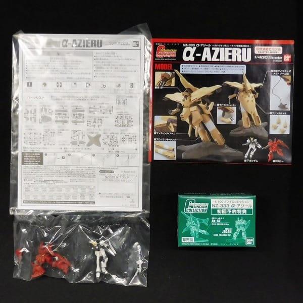 ガンダムコレクション 1/400 α・アジール 予約特典付_2