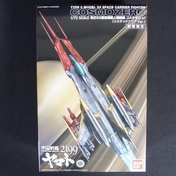 宇宙戦艦ヤマト2199 1/72 コスモゼロα1 クリアVer. 限定