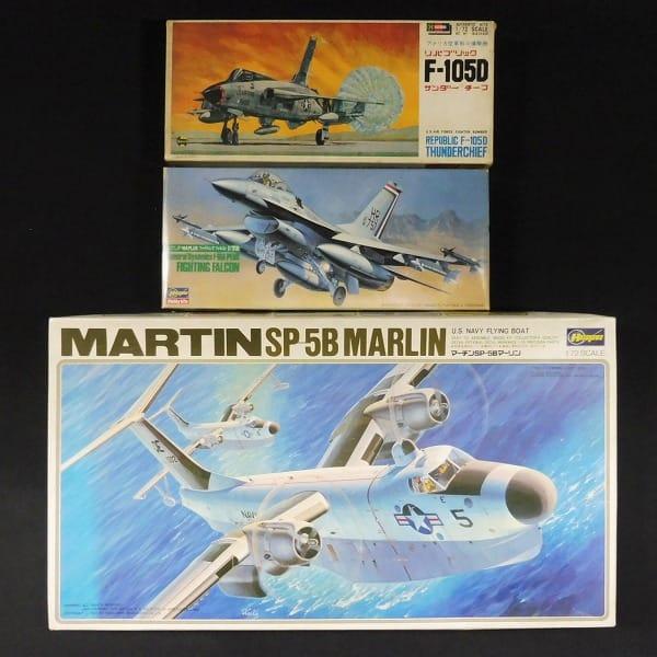 ハセガワ 1/72 SP-5B マーリン , F-105D , F-16A PLUS