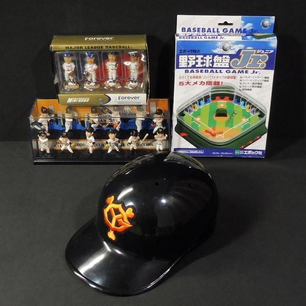 ジャイアンツ ヘルメット , フィギュア , 野球盤Jr. 他