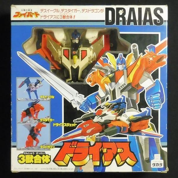 タカラ 三獣合体 ドライアス / 太陽の勇者ファイバード