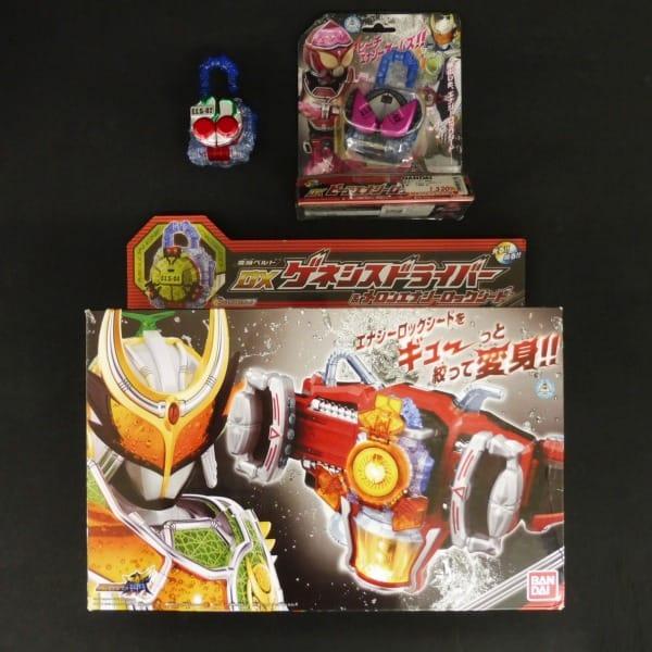 仮面ライダー鎧武 DXゲネシスドライバー ロックシード