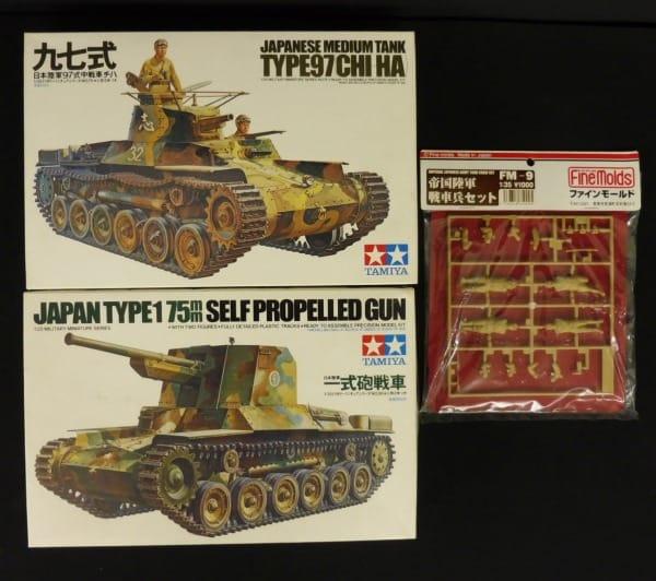 タミヤ 1/35 日本軍 一式砲戦車 97式中戦車チハ 戦車兵